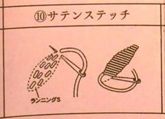 10サテンステッチ.jpg