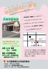WAIWAI一身田チラシ5.26.png